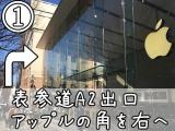 表参道ワールドストーンアクセス1