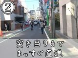 表参道ワールドストーンアクセス2