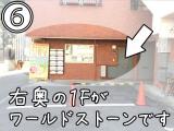 表参道ワールドストーンアクセス6