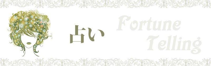 パワーストーン専門店★表参道ワールドストーンの占い
